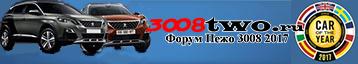 Форум Пежо 3008 NEW